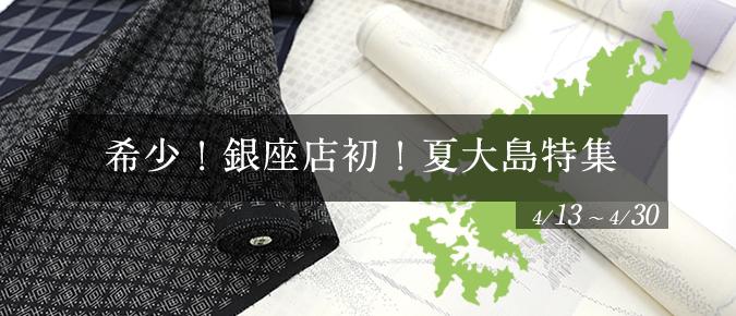 natsuoshima_ss_ginza
